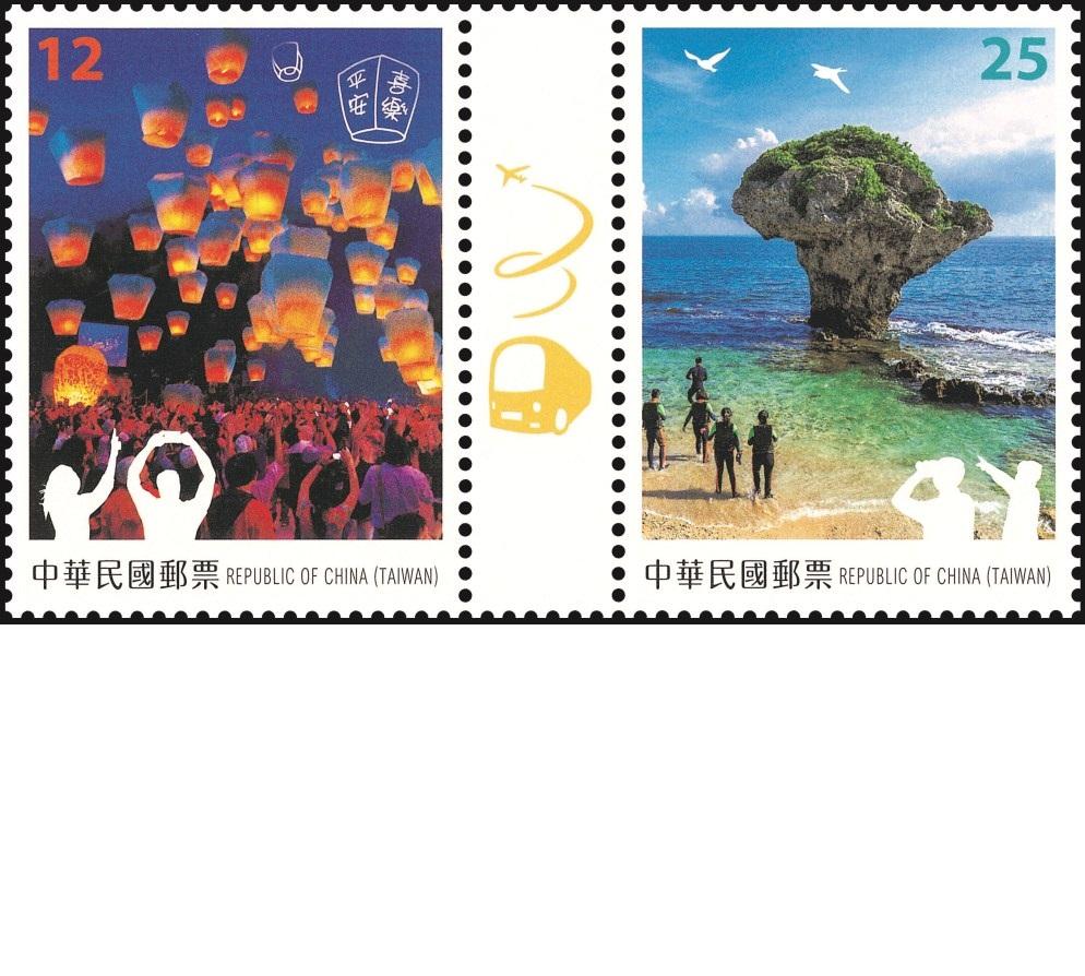 臺北2015第30屆亞洲國際郵展郵票-歡喜遊臺灣