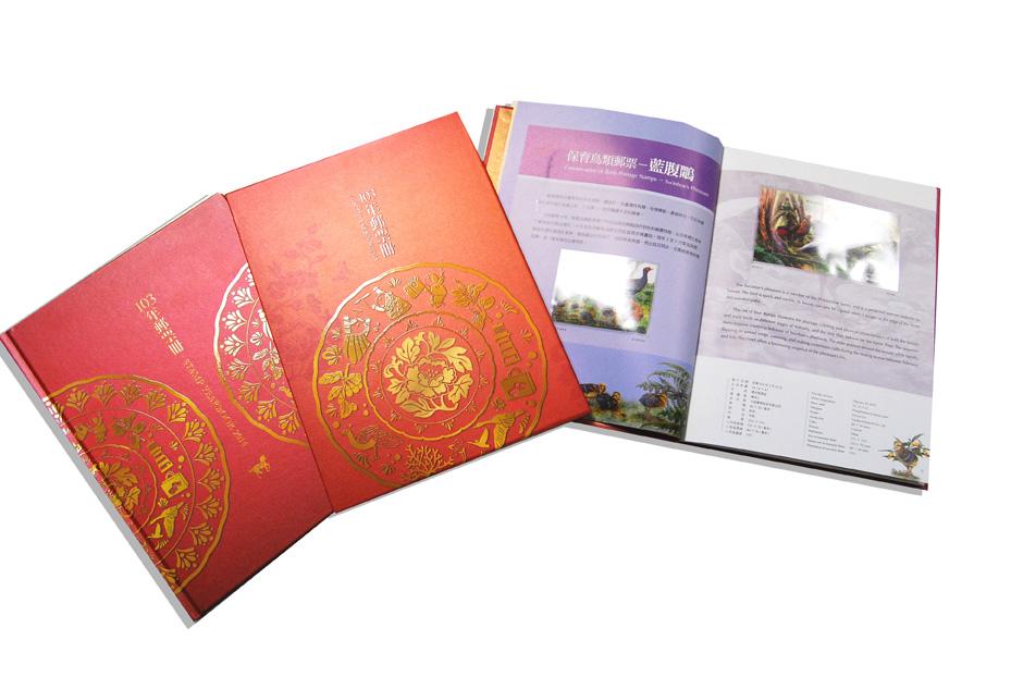 中華民國郵票冊(103年版精裝本)