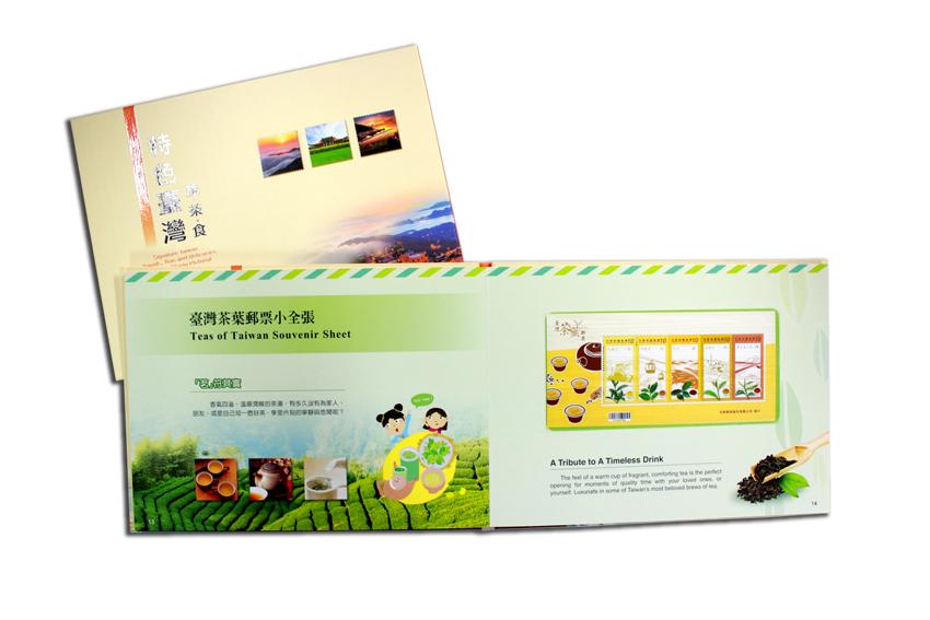 特色臺灣旅茶食郵票專冊