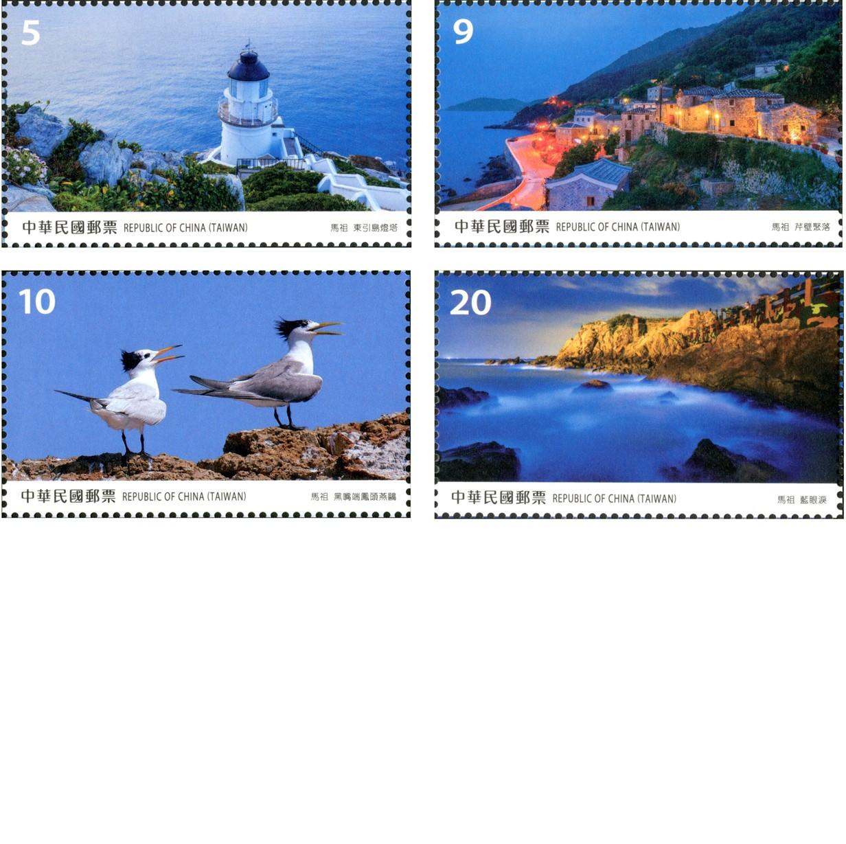 寶島風情郵票–馬祖