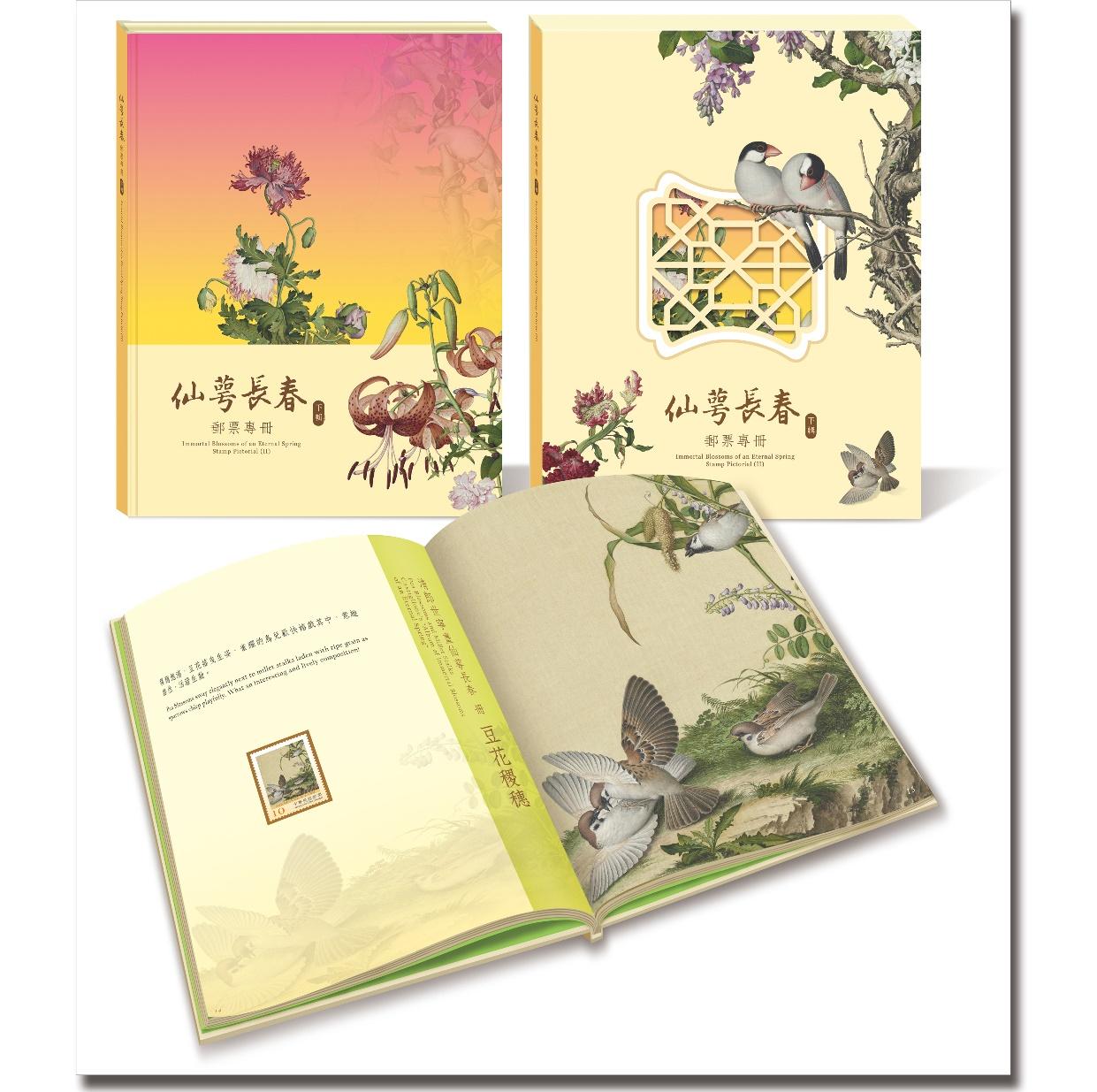 仙萼長春郵票專冊(下輯)
