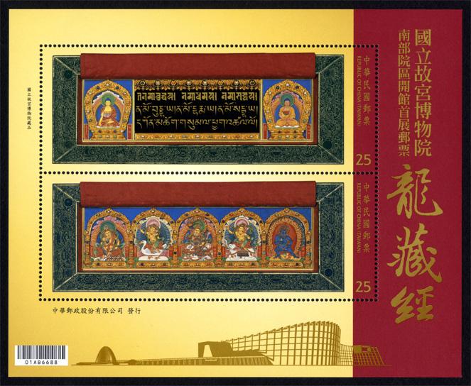 國立故宮博物院南部院區開館首展小全張_龍藏經