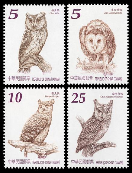 臺灣貓頭鷹郵票(102年版)