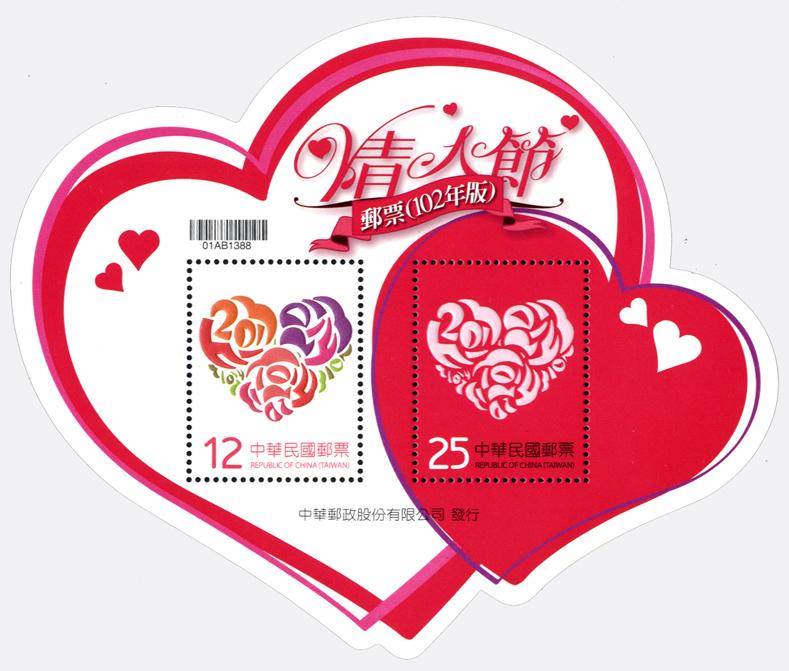 情人節郵票(102年版)