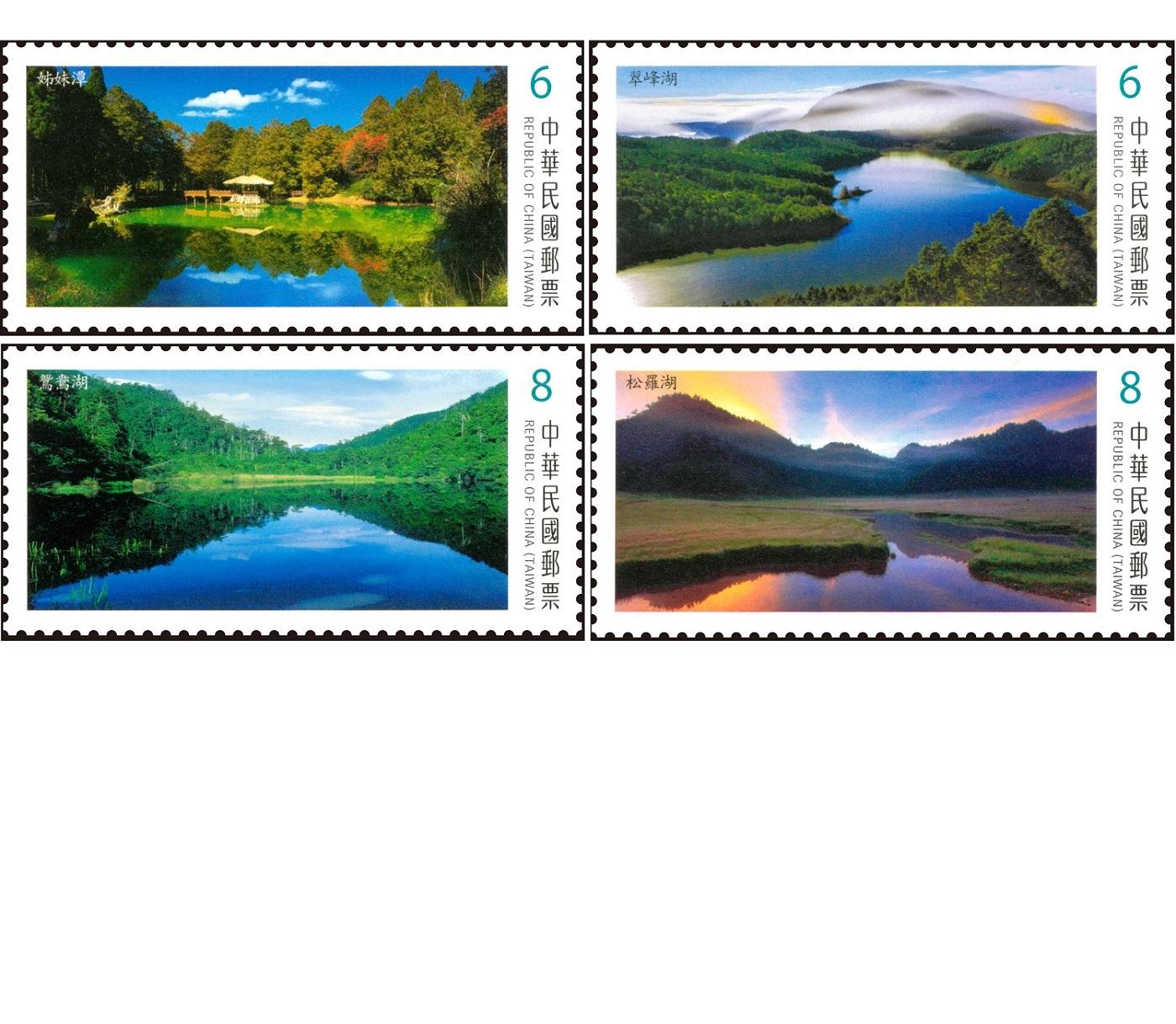 臺灣高山湖泊郵票(第3輯)
