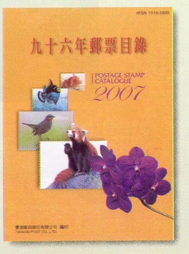 96年度中華民國郵票目錄