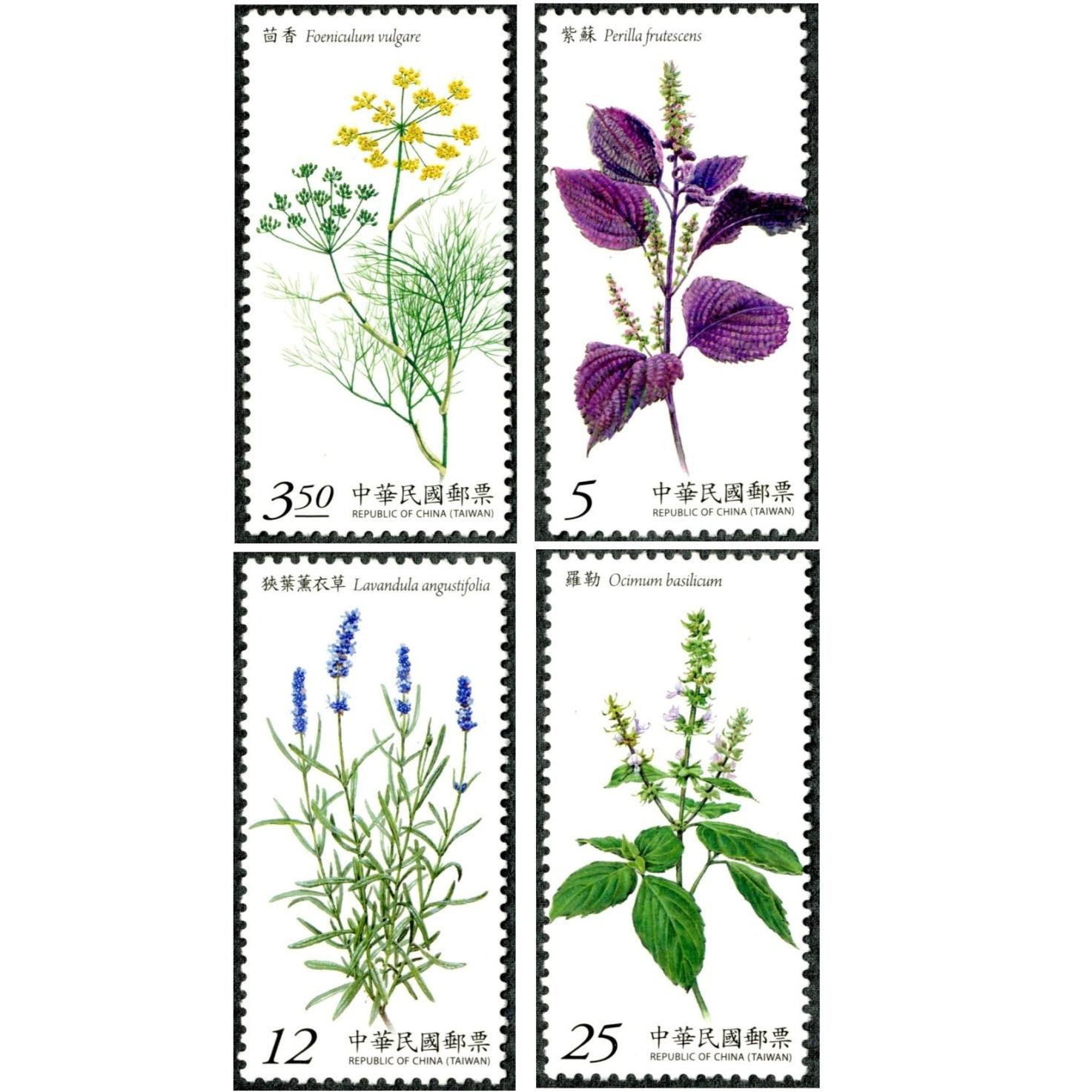 香草植物郵票(103年版)