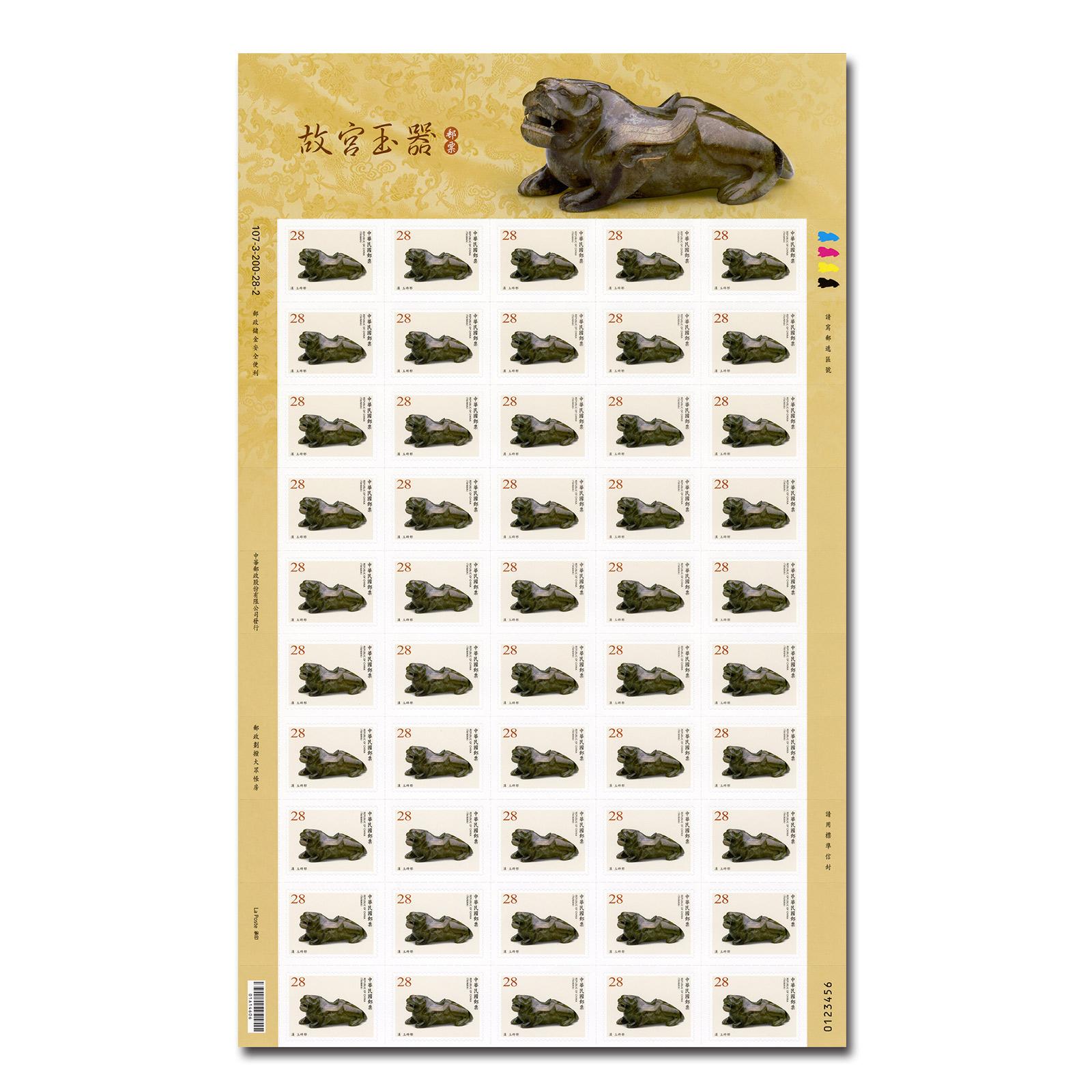 商品名稱_故宮玉器郵票-漢 玉辟邪28元(自黏式郵票)