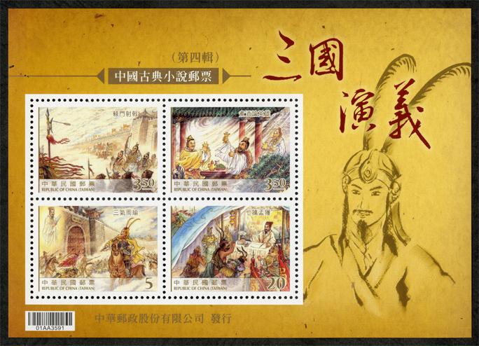 中國古典小說郵票-三國演義小全張(第四輯)