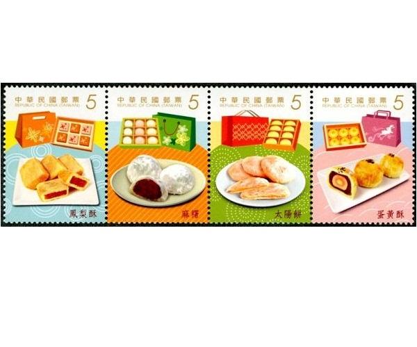 臺灣特色美食郵票-伴手禮
