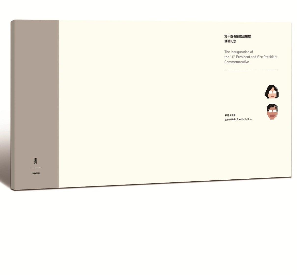 第十四任總統副總統就職紀念郵票 郵摺-全張版