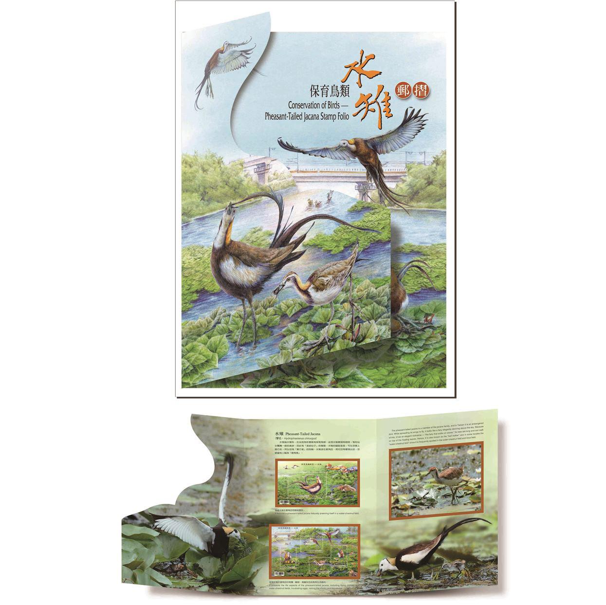保育鳥類郵票小全張-水雉郵摺