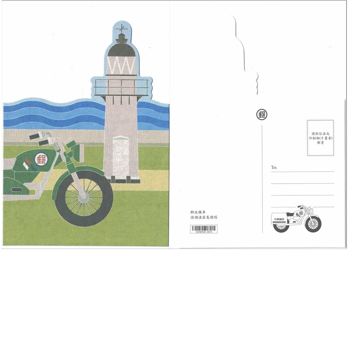 造型卡片-澎湖漁翁島燈塔