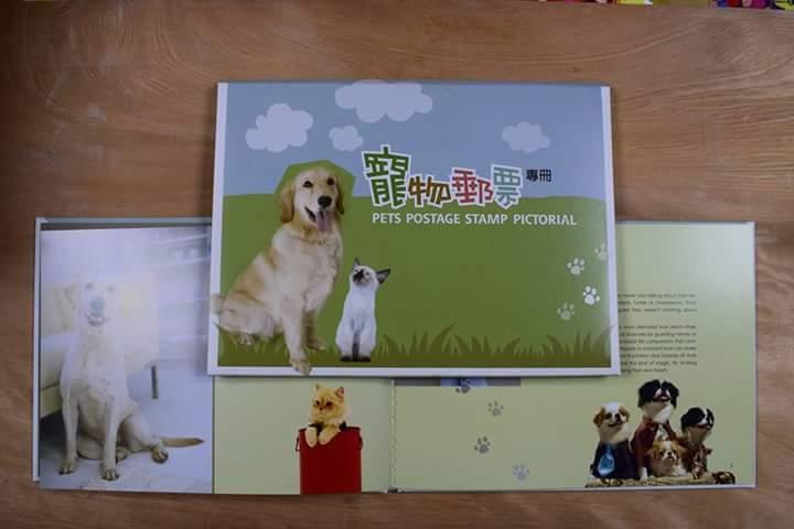 寵物郵票專冊