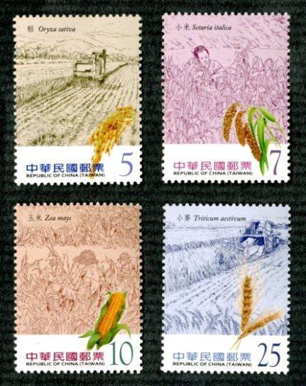 糧食郵票-穀物篇
