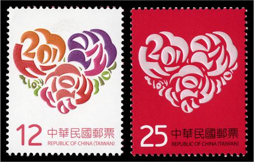 情人節郵票 (102年版)