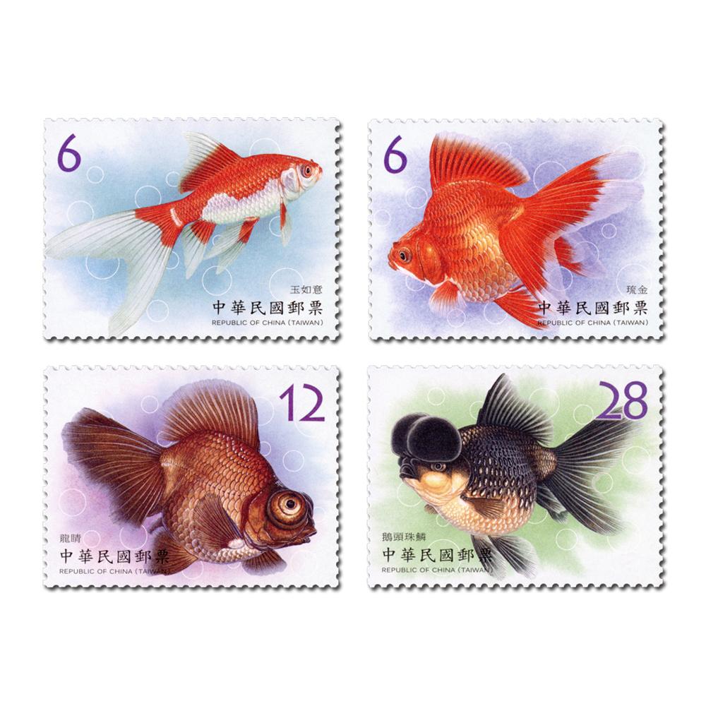 觀賞水族生物郵票-金魚(第1輯)