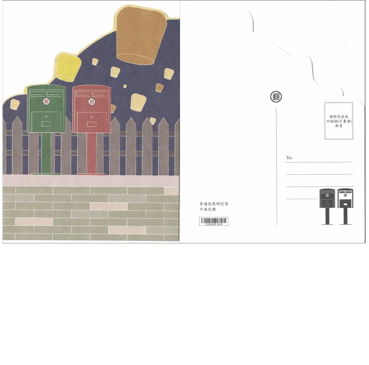 造型卡片-平溪天燈