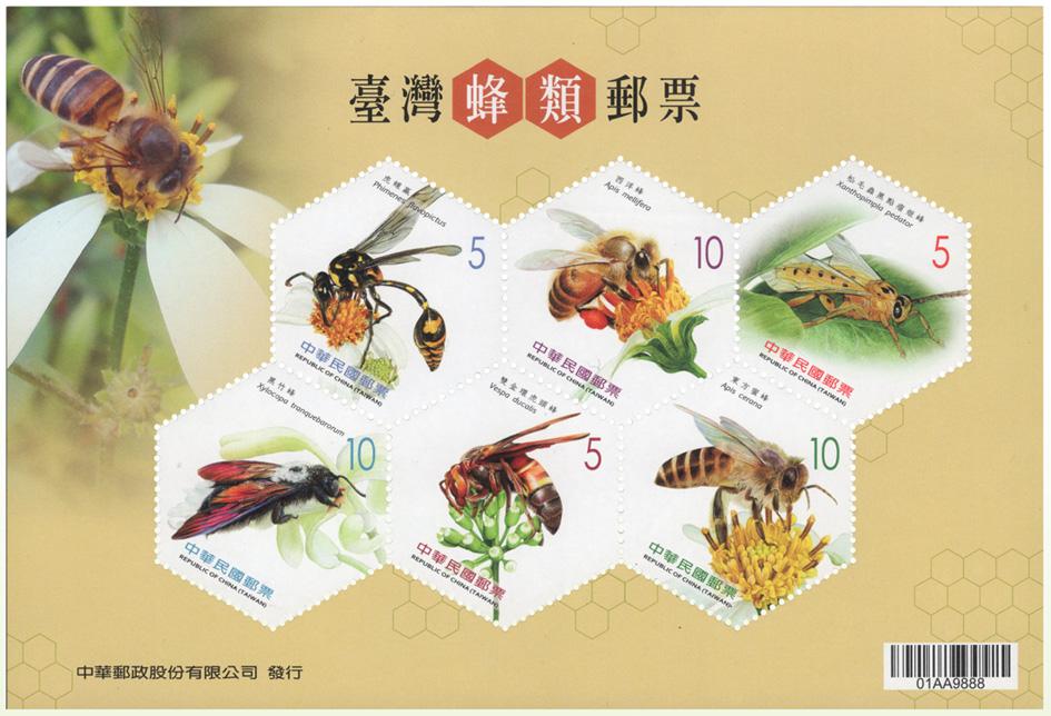 臺灣蜂類郵票小全張