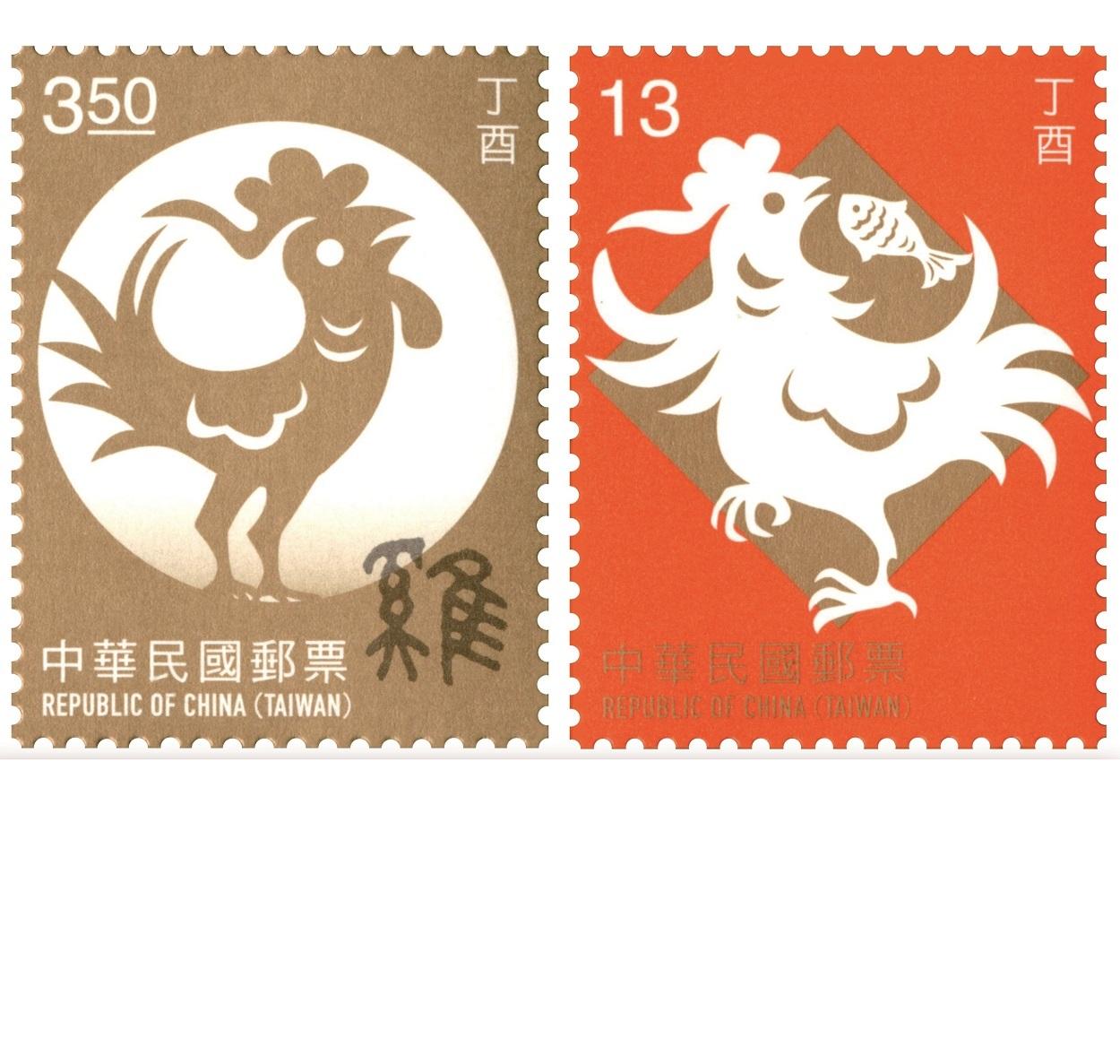 新年郵票(105年版)