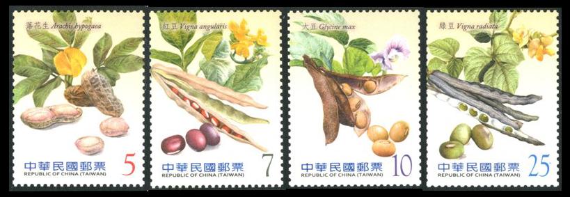 糧食郵票--雜糧篇