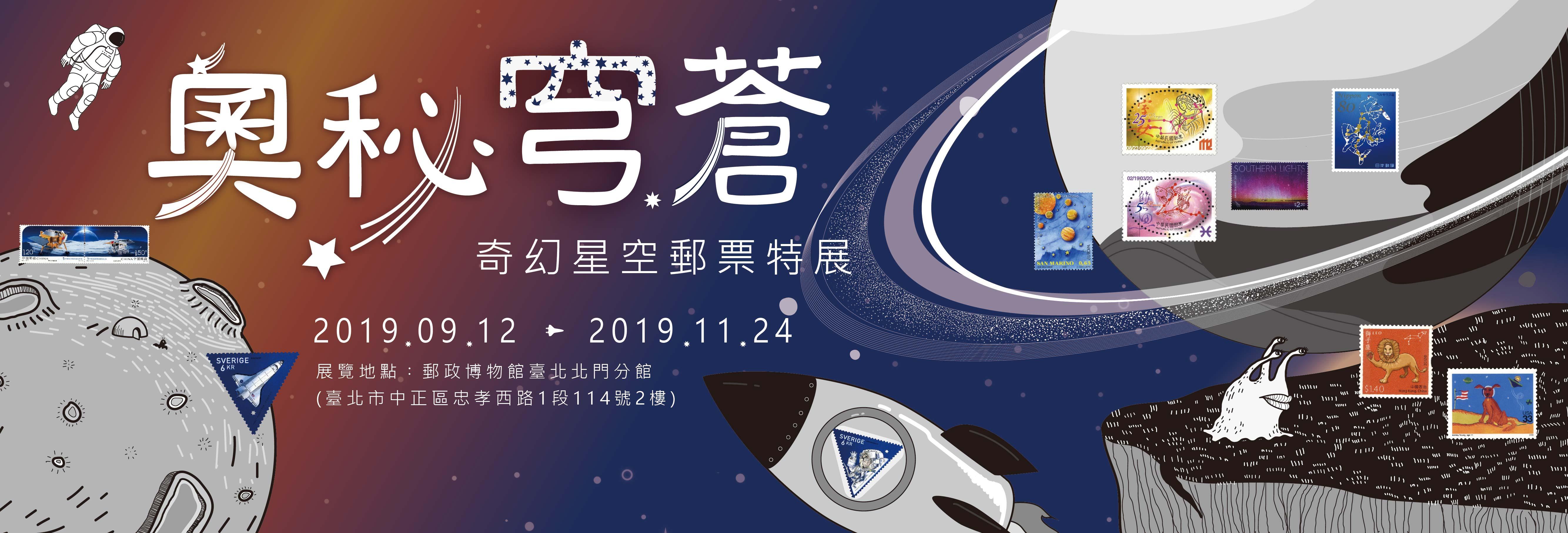 廣告連結:奧秘穹蒼-奇幻星空郵票特展