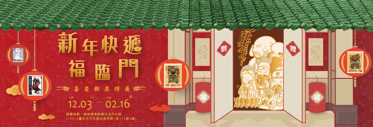 廣告連結:新年快遞 福臨門–喜慶郵票特展