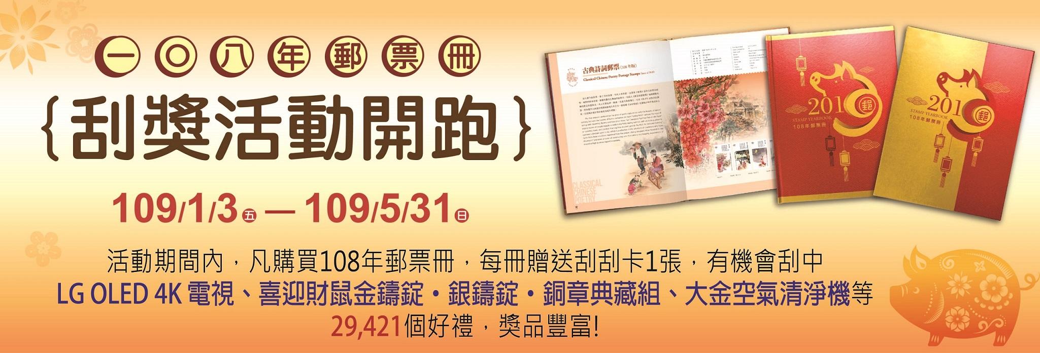 廣告連結:108年郵票冊刮獎活動
