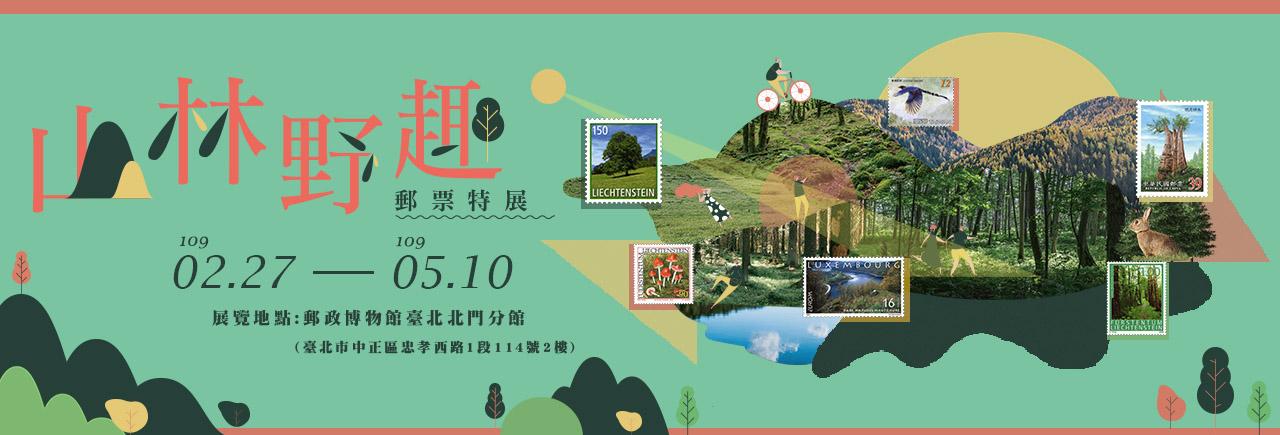 廣告連結:山林野趣郵票特展