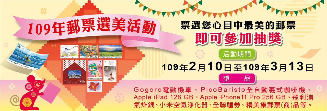 廣告連結:109年郵票選美活動