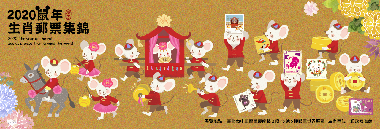 廣告連結:2020鼠年生肖郵票集錦