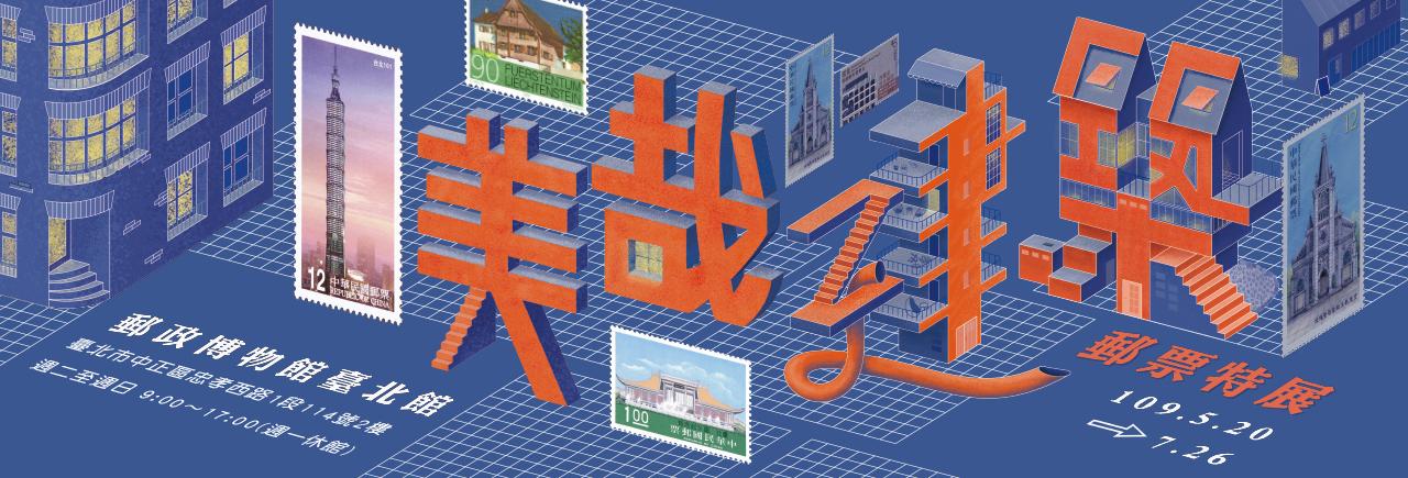 廣告連結:美哉建築郵票特展