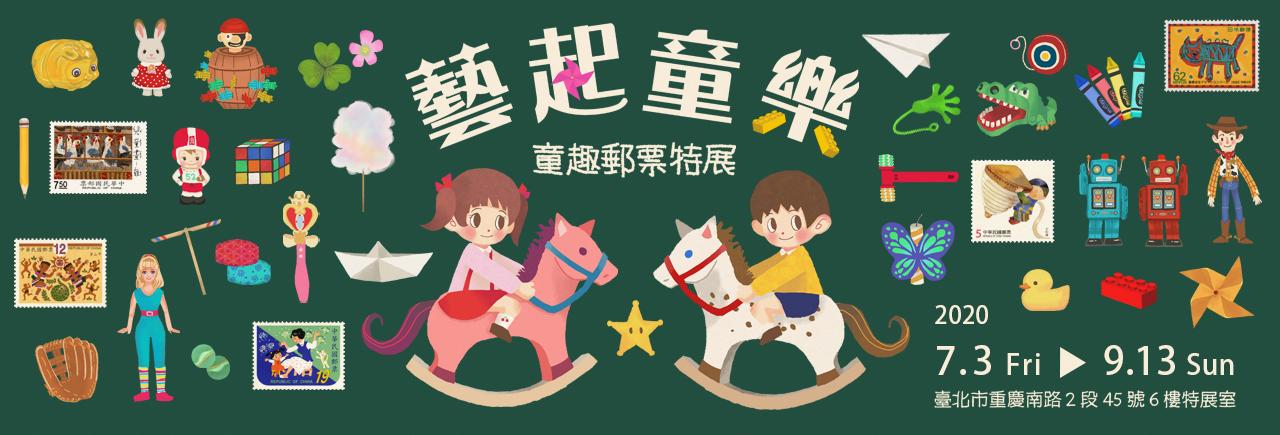 廣告連結:藝起童樂-童趣郵票特展