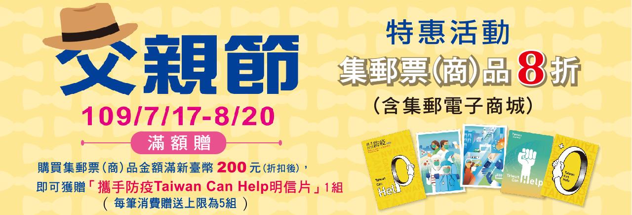 廣告連結:109年父親節集郵票品及商品優惠活動方案