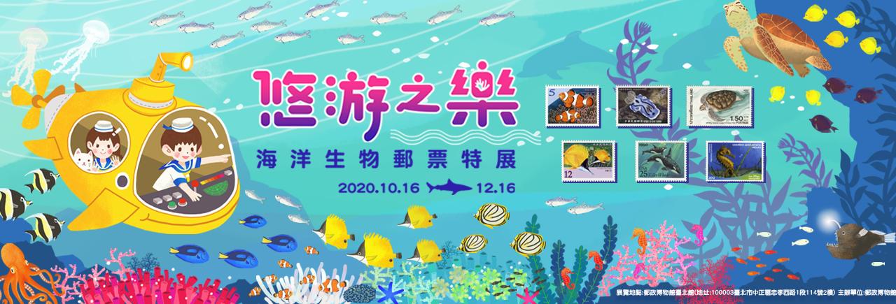 廣告連結:悠游之樂-海洋生物郵票特展