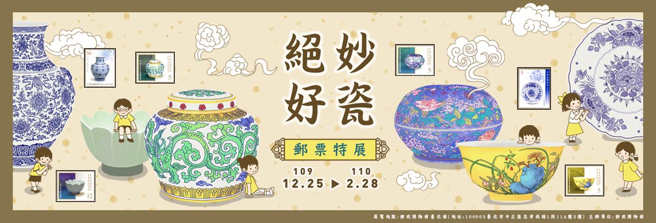 廣告連結:絕妙好瓷郵票特展