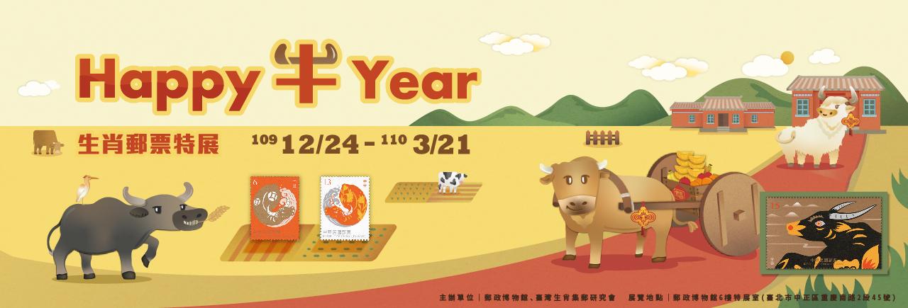 廣告連結:Happy 牛 Year-生肖郵票特展