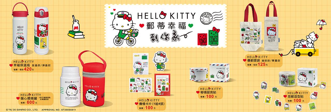 廣告連結:Hello Kitty郵蒂幸福集郵商品