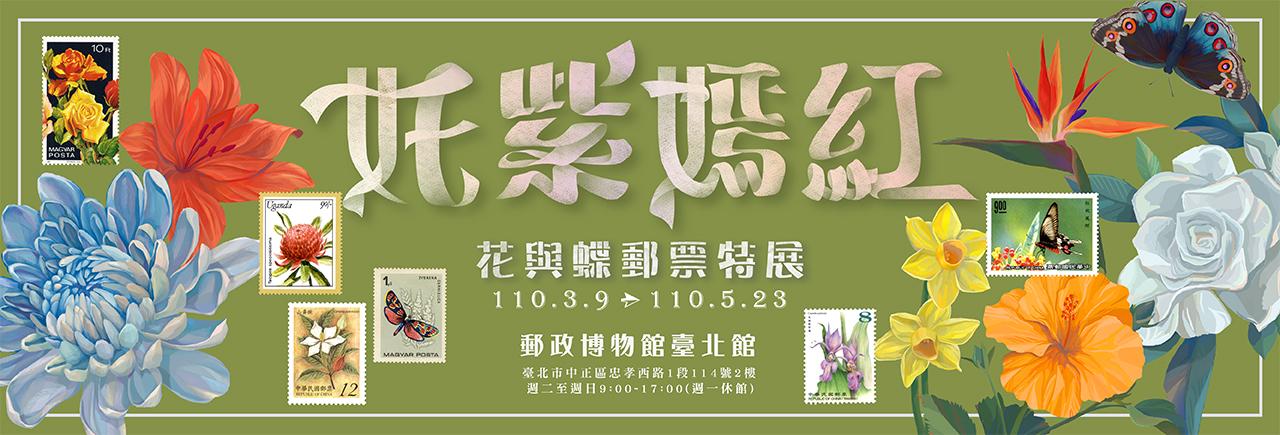廣告連結:奼紫嫣紅─花與蝶郵票特展