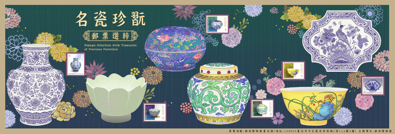 廣告連結:名瓷珍翫郵票選粹