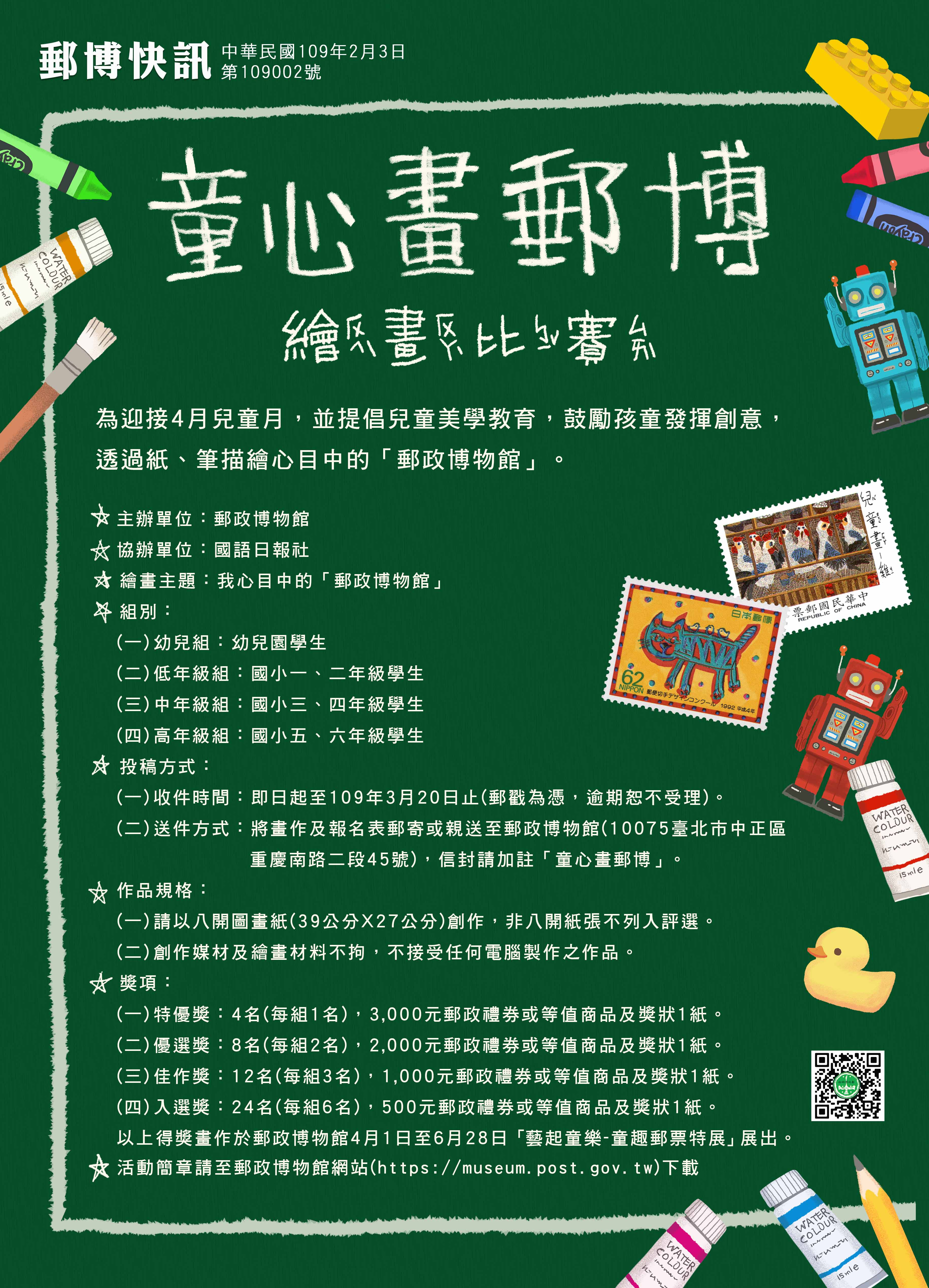 郵政博物館舉辦「童心畫郵博」繪畫比賽活動