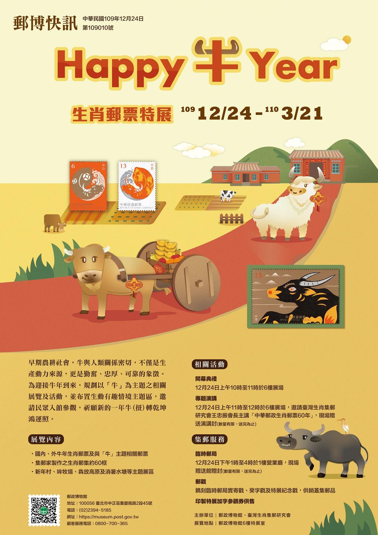 「Happy 牛 Year-生肖郵票特展」郵博快訊