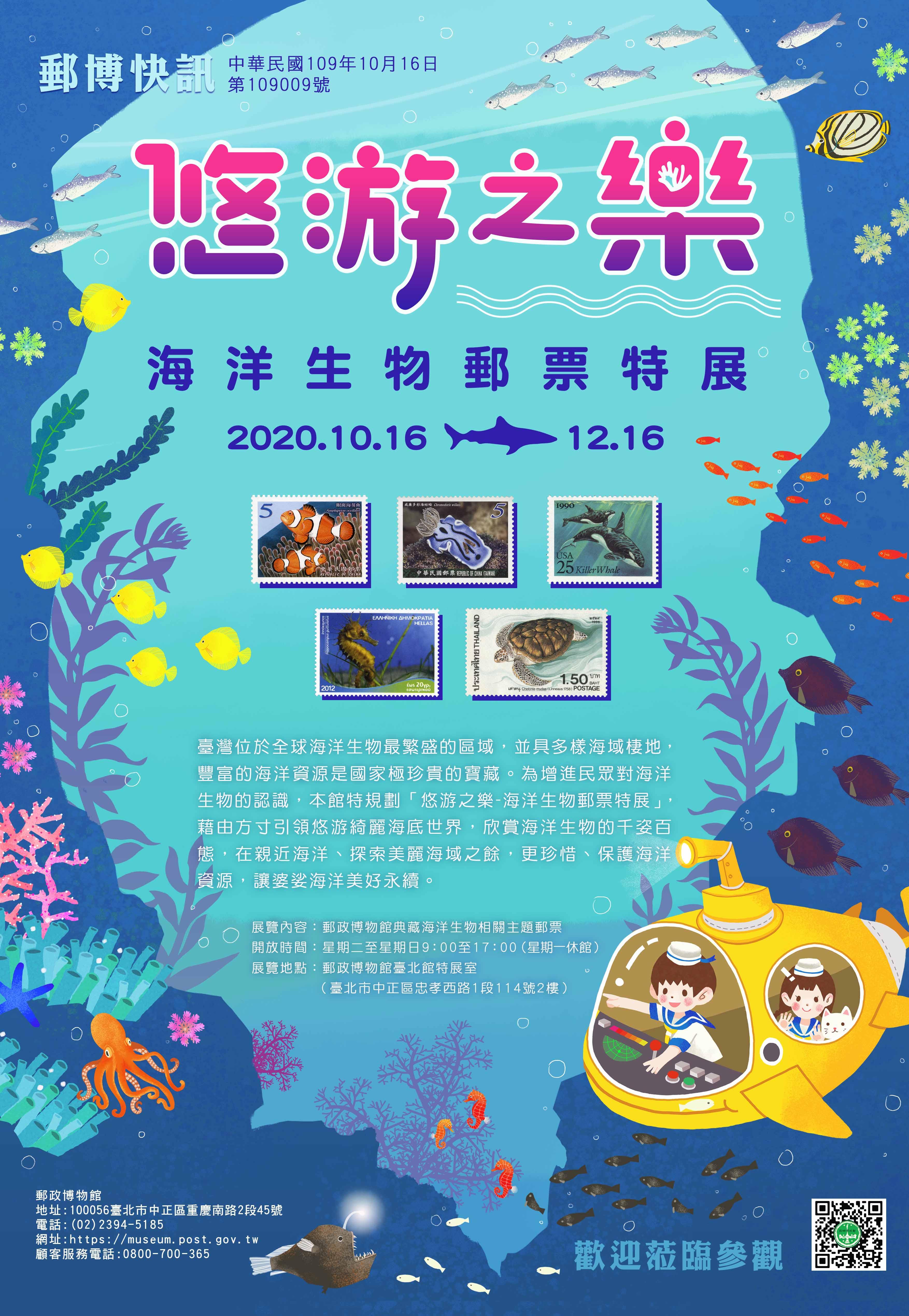 悠游之樂-海洋生物郵票特展