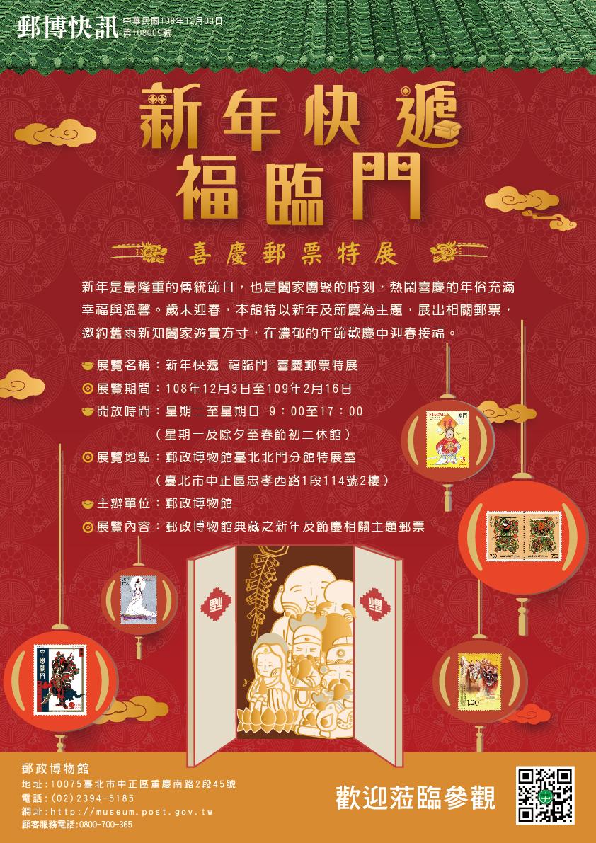 「新年快遞 福臨門–喜慶郵票特展」郵博快訊