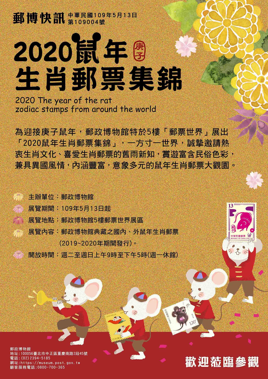 「2020鼠年生肖郵票集錦」郵博快訊