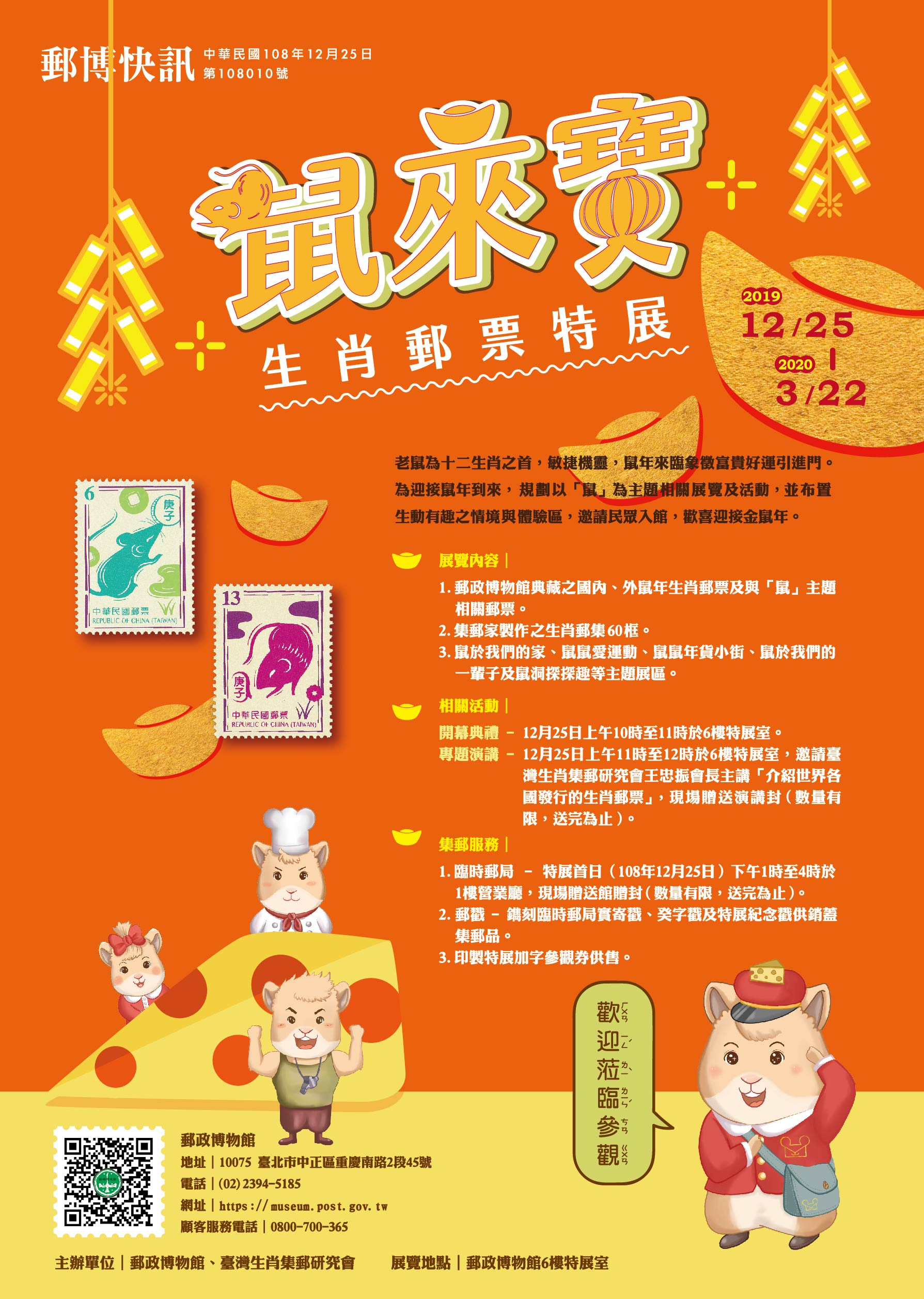 「鼠來寶-生肖郵票特展」郵博快訊