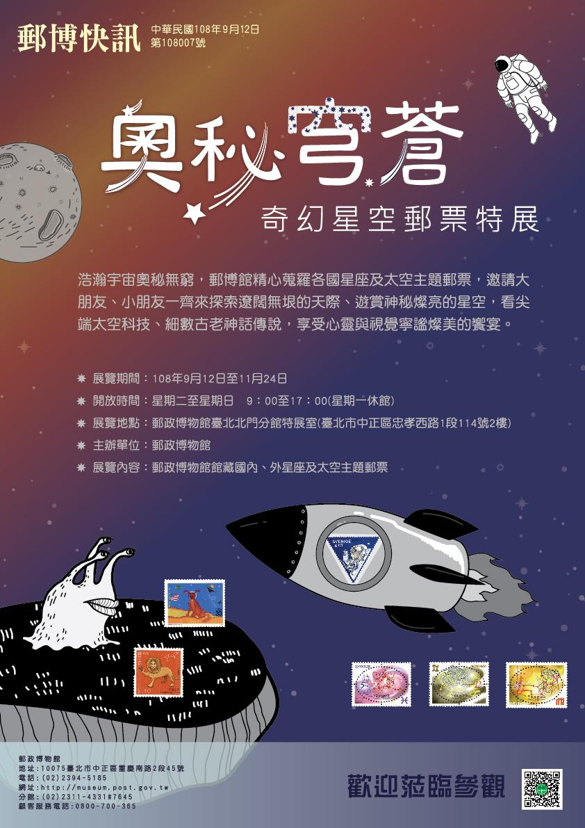 「奧秘穹蒼-奇幻星空郵票特展」郵博快訊